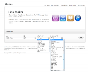 02_LinkMakerで作成できる種類