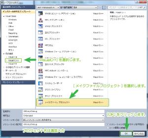 01_新しいプロジェクト・メイクファイルプロジェクト