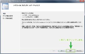 02_メイクファイルプロジェクトウィザード