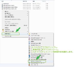 07_新規ファイル作成