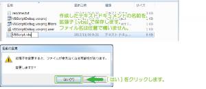 08_VBScriptファイルに変更