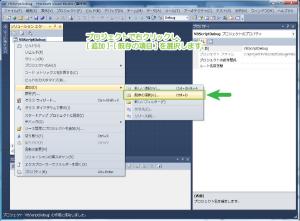 09_プロジェクトへ項目の追加