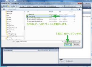 10_VBScriptファイル選択