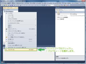 11_プロジェクトプロパティー選択