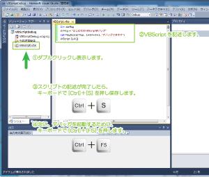 15_VBScriptの記述とデバッガ起動