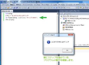 20_プログラムの継続
