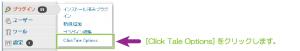 01_ClickTaleプラグイン