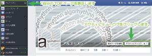 01_TOPからアクティビティーログ