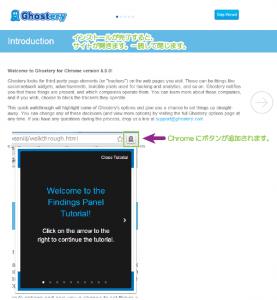 03_Ghostery機能拡張アイコン表示