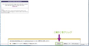02_アドオンダウンロードと実行