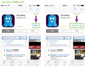 02_AppStoreインストール