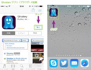 04_Ghosteryアプリの起動