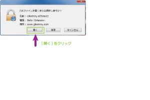 02_機能拡張のダウンロードと開く