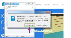 03_Ghostery機能拡張インストール確認