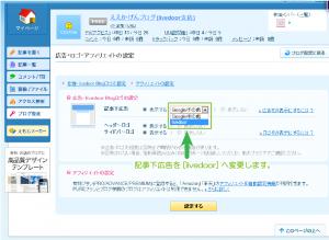 04_記事下広告の変更
