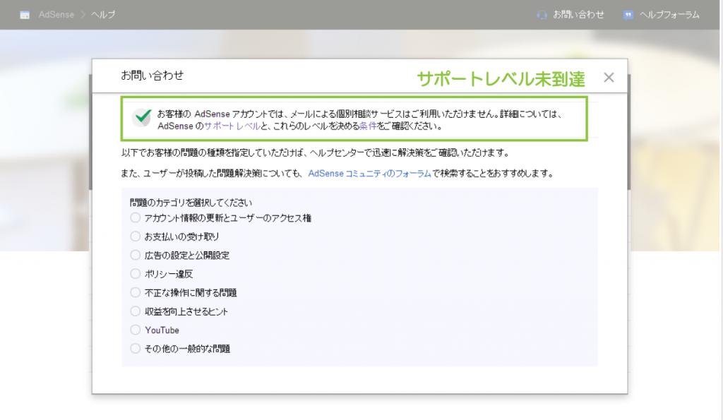 01_AdSenseサポートレベル