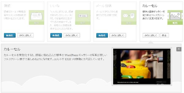 01_JetPackカルーセル詳細