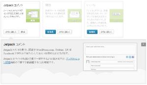 01_JetPackコメント詳細