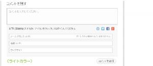 04_コメント入力欄の拡張(ライトカラー)