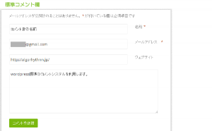 06_wordpress標準コメント欄