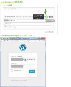 08_wordpress.com認証を選択