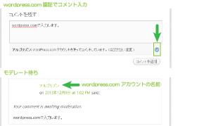 09_wordpress.com認証でコメント入力