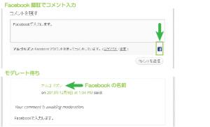 13_facebook認証でコメント入力