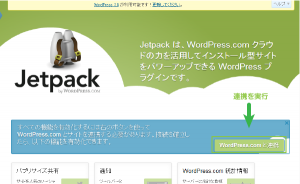 01_Wordpress.com連携