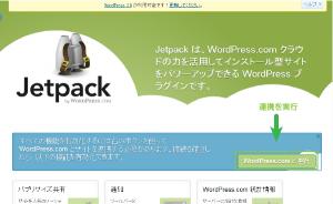 01_Wordpress.com連携