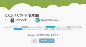 02_JetPackの認証画面