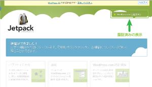 03_JetPackの認証完了