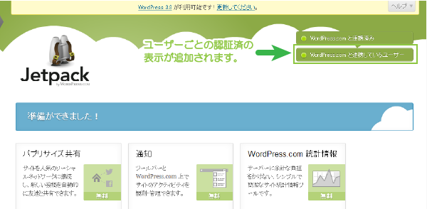 05_Wordpress.com連携済ユーザーの表示