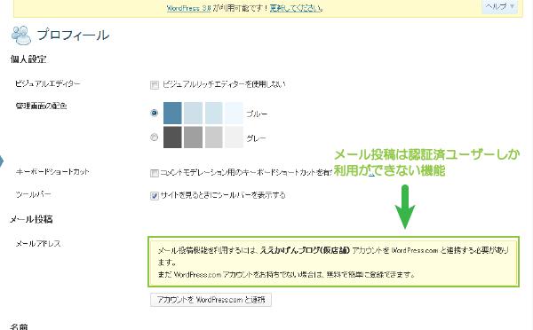 06_メール投稿の有効化とJetPack認証必須