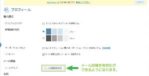 07_メール投稿を有効化ボタンの表示