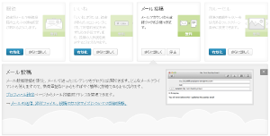 01_JetPackメール投稿詳細
