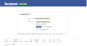 05_Facebookログイン