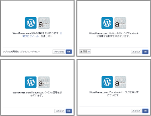 06_Facebookアプリ許可