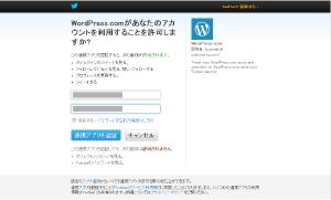 08_twitterログイン