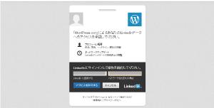11_LinkedInログイン