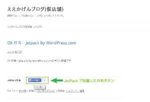 01_JetPackのFacebook共有ボタン
