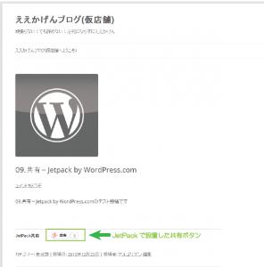 01_JetPackのGoogle+共有ボタン