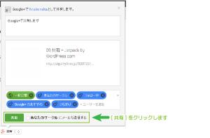 02_Google+共有ダイアログ