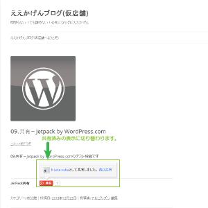 03_Google+共有済