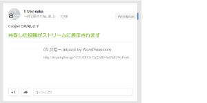 04_Google+ストリーム