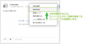 05_Google+共有の削除