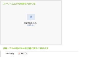 06_Google+共有の削除後の表示