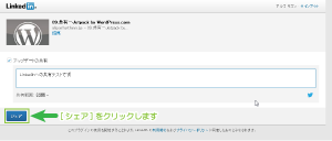 02_LinkedIn共有ダイアログ