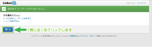 03_LinkedIn共有完了ダイアログ