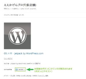 05_LinkedIn共有後のボタン表示