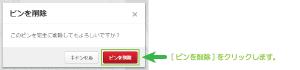 08_Pinterest共有の削除確認